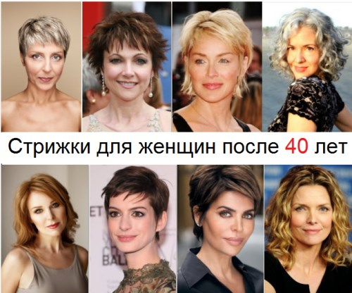Как выбрать причёску для женщины