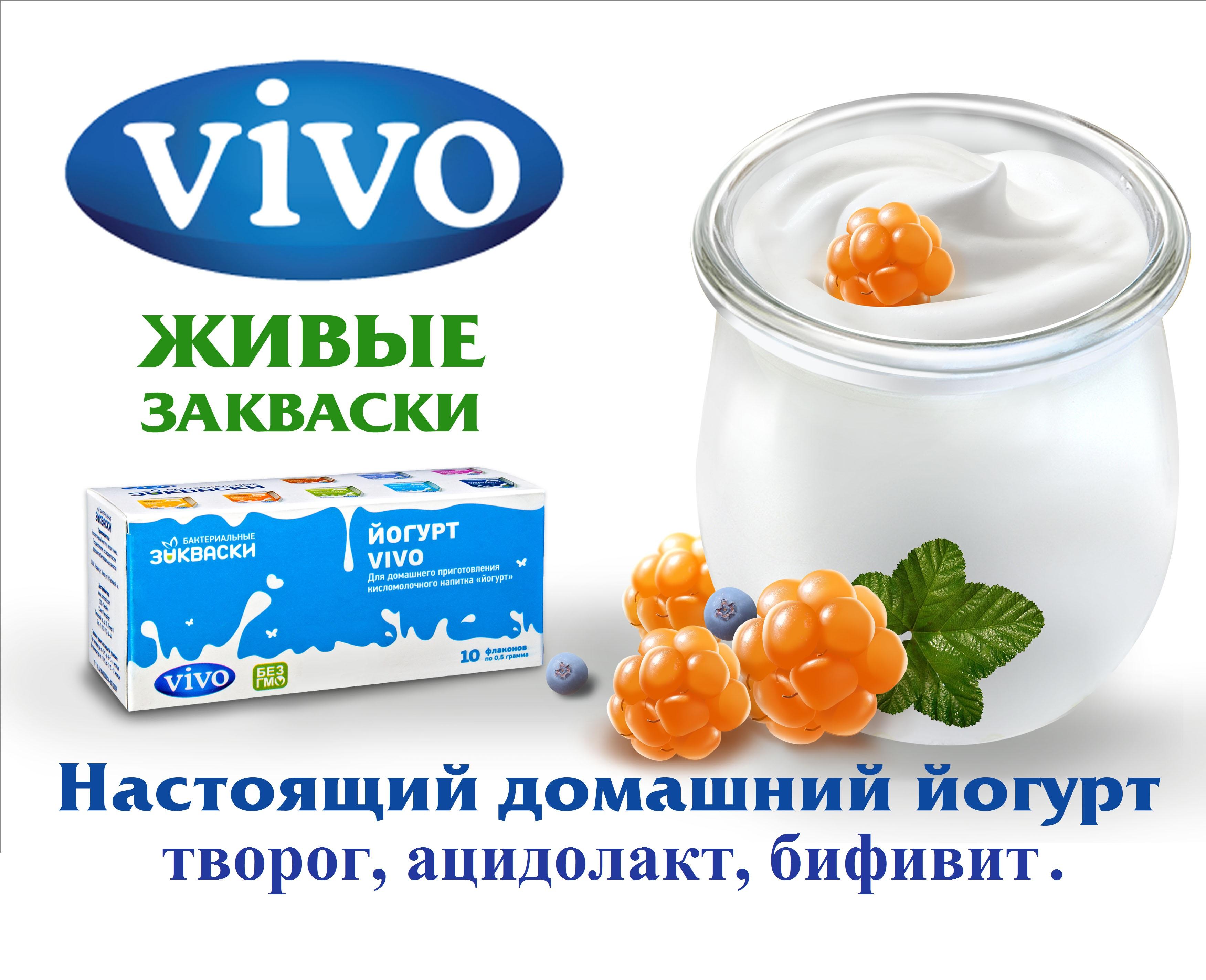 Как сделать жидкий йогурт в домашних условиях